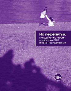 na_pereputye-cover